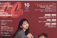 キャンキャン10月号表紙