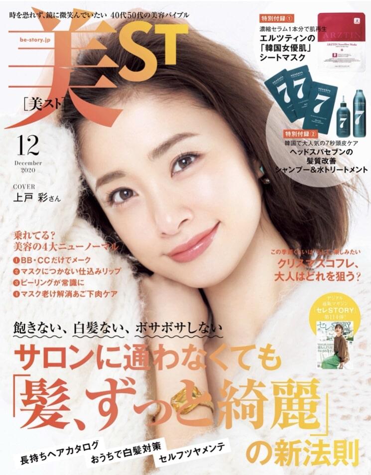 美ST2020年12月号の表紙