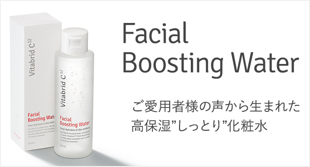 Facial Boosting Water製品画像