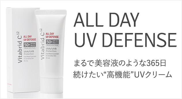 ALL DAY UV DEFENSE製品画像